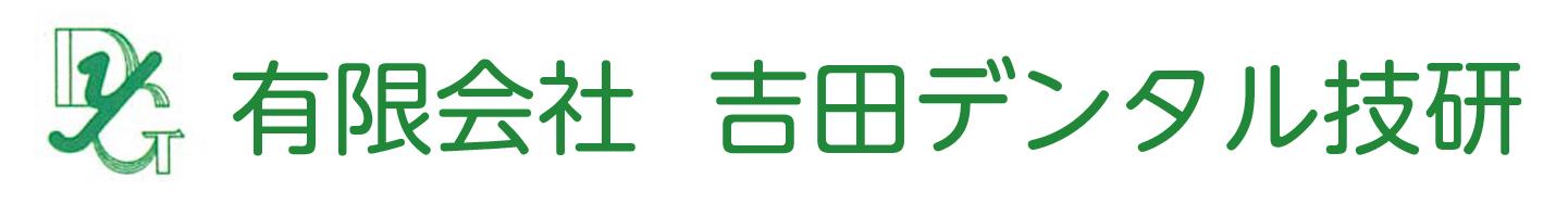 有限会社吉田デンタル技研